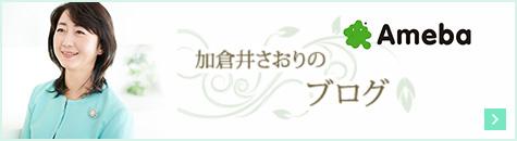 加倉井さおりのブログ