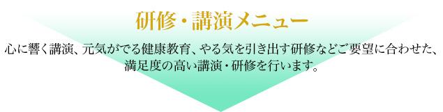 研修・講演メニュー
