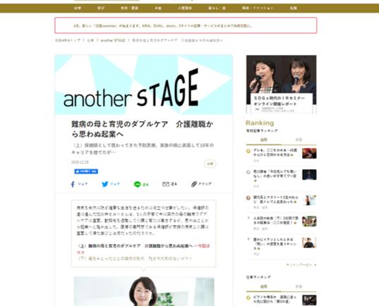 日経ARIA 「another STAGE」(2020年12月25日)