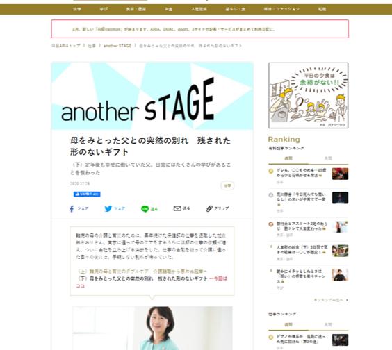 日経ARIA 「another STAGE」(2020年12月28日)