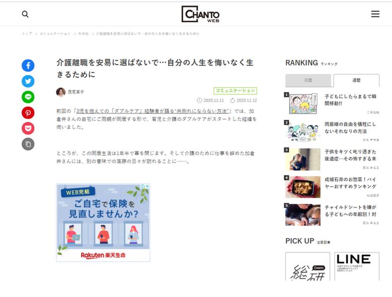 CHANTO WEB(2020年11月11日)
