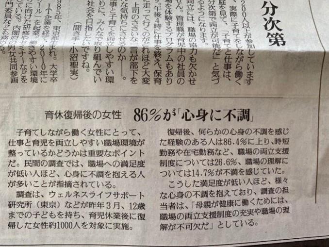 読売新聞(2020年6月9日)