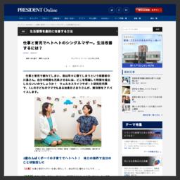 プレジデント・オンライン(プレジデントウーマン2015年12月号再掲)