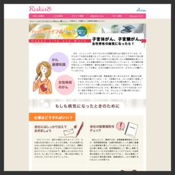 ろうきんWEBサイト「Rukuo」
