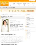 キャリアコンサルティングラボ(2012年7月)