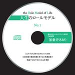 加倉井さおり対談音声CD発売されました