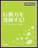 日経WOMAN特別編集版(非売品:通信教育の教材)