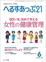 へるすあっぷ21(2014年4月号~2015年3月号連載)