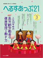 へるすあっぷ21(2019年4月号~2020年3月号)