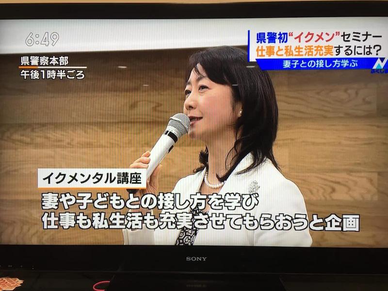 福島テレビ、福島民報新聞(2020年2月19日、20日)