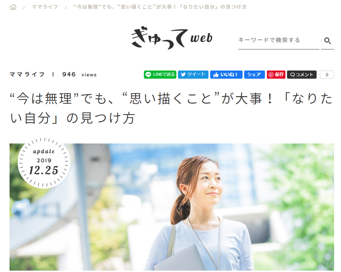 サンケイリビング新聞社「ぎゅって」(2019年12月25日)