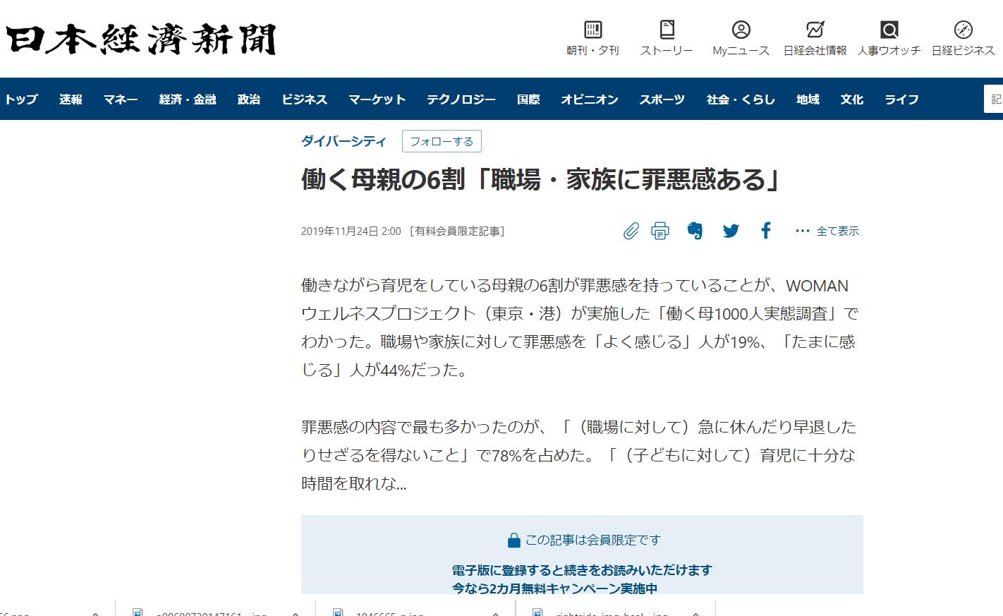 日経新聞(2019年11月24日)