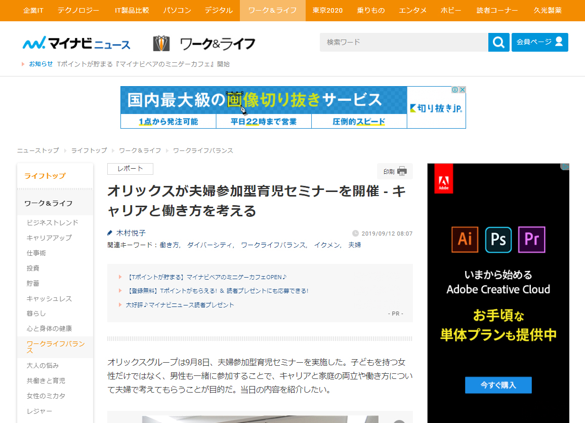 マイナビニュース(2019年9月12日)
