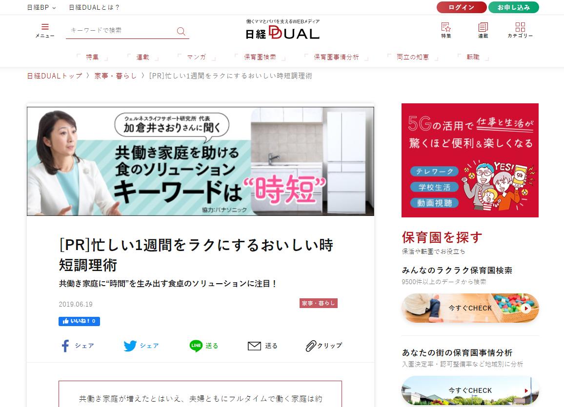 日経DUAL(2019年6月19日)