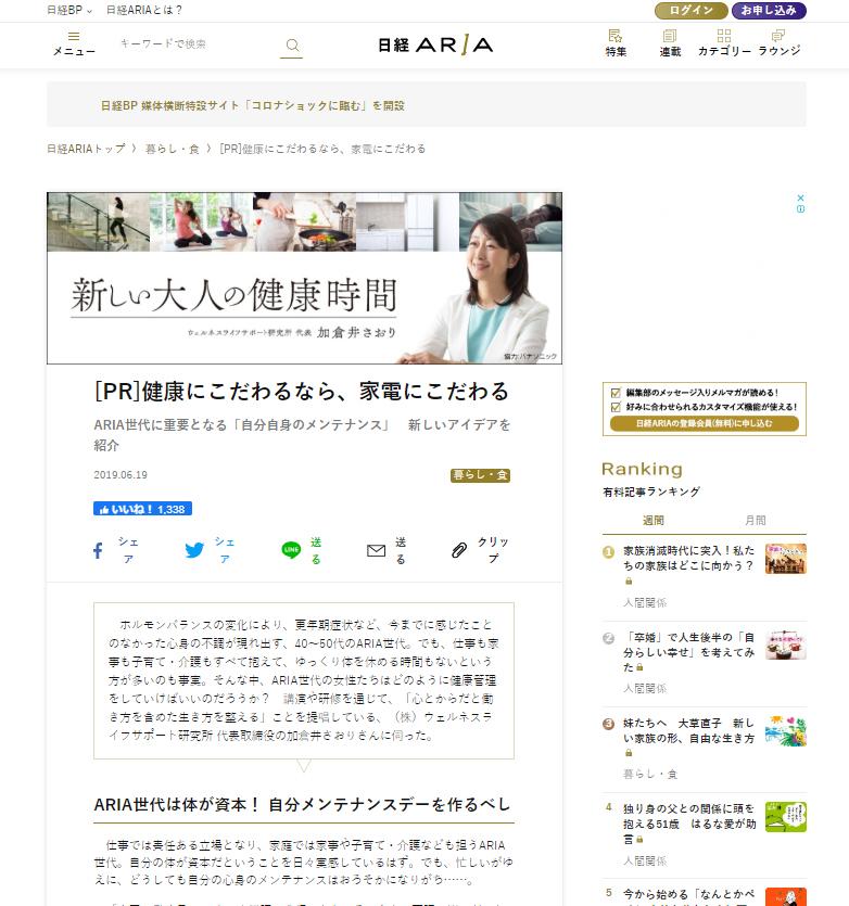 日経ARIA(2019年6月19日)