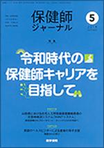 保健師ジャーナル5月号~令和時代の保健師キャリア(2019年5月)