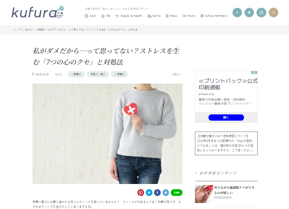 小学館様のWEBサイト『kufura(クフラ)』仕事も家庭も、私らしく!を叶えるヒント(2019年4月26日)