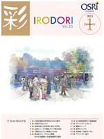 IRODORI(2013年)