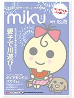 育児情報誌miku(2012年6月発刊)