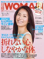 日経WOMAN3月号(2012年)