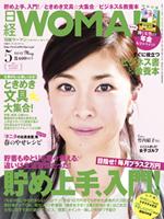 日経WOMAN5月号(2012年)